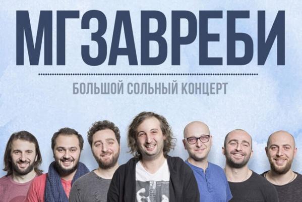 В Екатеринбурге выступят грузинские «странники»