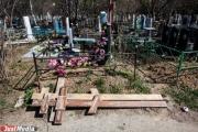 В Екатеринбурге эксгумируют и перезахоронят останки людей с площади 1905 года