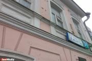 В центре Екатеринбурга на тротуар обрушился кусок стены старинной усадьбы. ФОТО