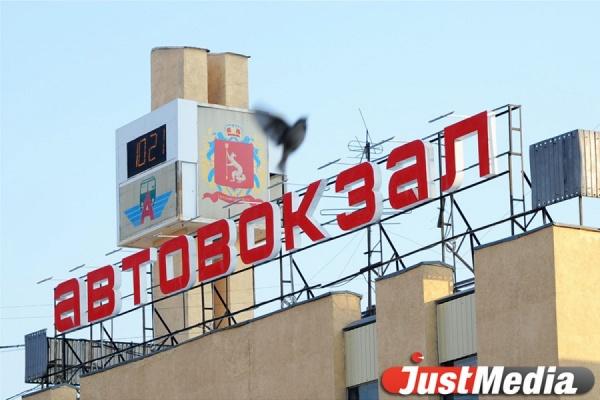 Автовокзалы Екатеринбурга готовятся к обслуживанию футбольных болельщиков