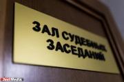 В суд направлено дело чиновника, заморозившего Белоярку
