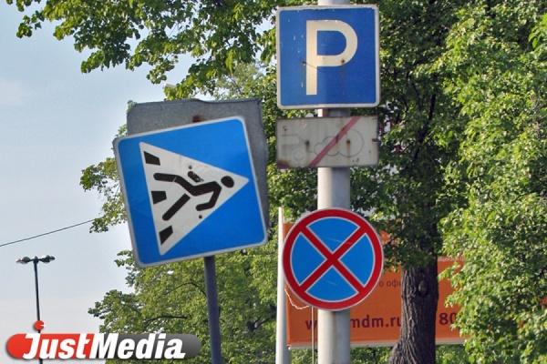 На Малышева и Мира вводится запрет на остановку транспортных средств
