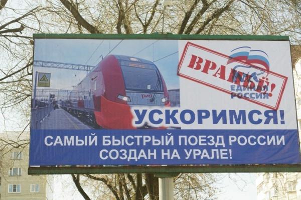 «Единую Россию» в Екатеринбурге обвинили во вранье