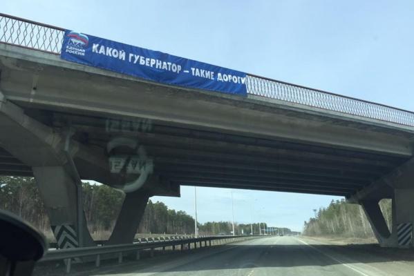 Свердловчане сравнили Куйвашева с разбитыми дорогами