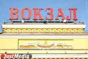 Между Екатеринбургом и Челябинском будет курсировать «дневной экспресс»