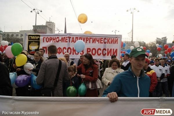 «Нет - росту цен и налогов!» В Свердловской области 100 тысяч человек выйдут на первомайскую демонстрацию