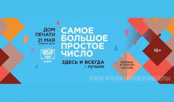 Группа СБПЧ впервые группа приедет в Екатеринбург полным составом
