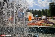 В Екатеринбурге открылся сезон фонтанов
