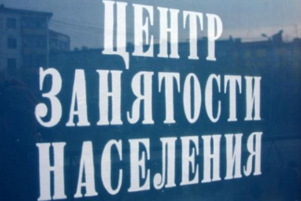 Кабмин направил более миллиарда рублей на решение проблем занятости