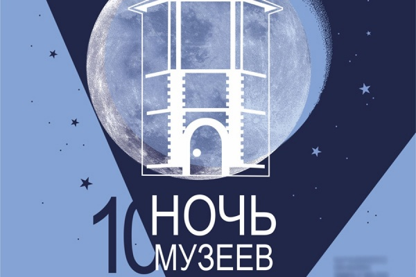 Мобильный гид и тематические маршруты юбилейной «Ночи музеев-2016»