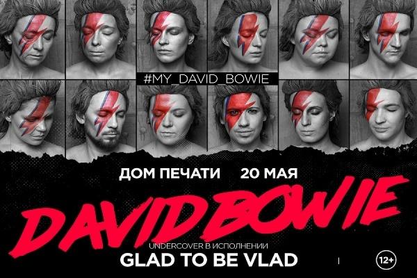 В Екатеринбурге состоится вечеринка, посвященная великому Дэвиду Боуи