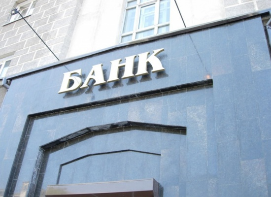 Российские госбанки ищут возможность покинуть украинский рынок