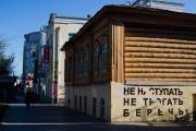 В Екатеринбурге на памятнике деревянного зодчества появилось «культурное» предупреждение