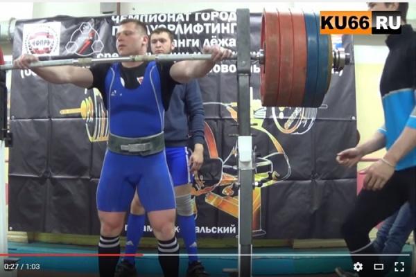 В Каменске-Уральском бодибилдер установил рекорд России, присев со штангой весом 275 кг. ВИДЕО