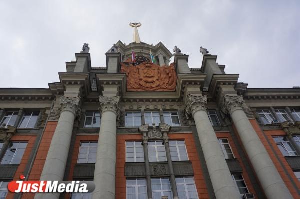 Назначен новый начальник правового департамента мэрии Екатеринбурга