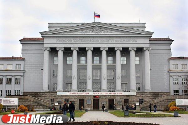 УрФУ получит от государства 500 миллионов рублей
