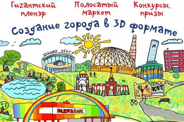 «Город для больших и маленьких» под открытым небом: в Екатеринбурге пройдут настоящие семейные гуляния