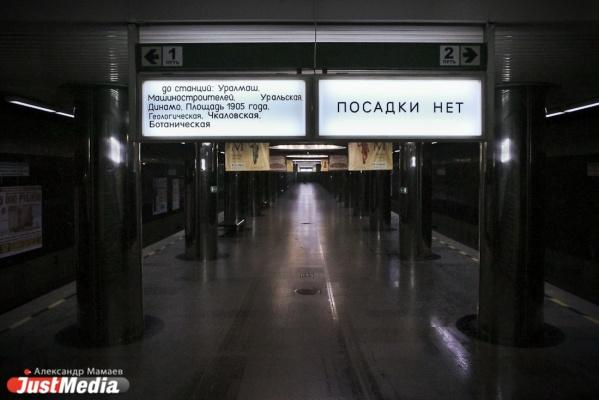 Директор Екатеринбургского метрополитена подозревается в злоупотреблении должностными полномочиями