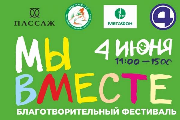 Екатеринбург не без добрых людей: сотни горожан объединятся, чтобы спасти детские жизни