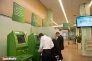 Сбербанк случайно закинул на счет екатеринбуржца миллиарды рублей