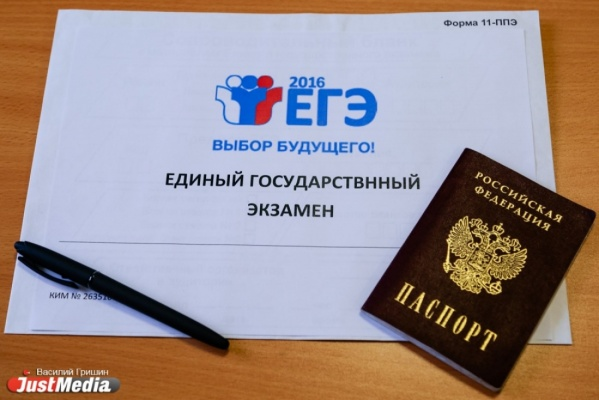ЕГЭ по обществознанию в Свердловской области прошел без нарушений и технологических сбоев