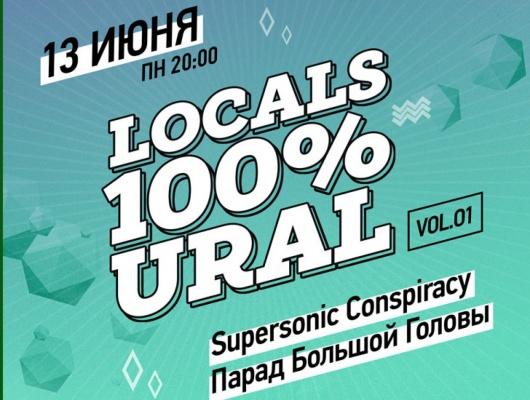 Программа поддержки начинающих музыкантов 100% Locals в Доме печати!