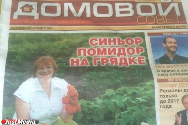 За свердловских эсеров агитируют помидоры и Ник Вуйчич. Эксперт: «Это вечная дилемма политтехнологов». ФОТО