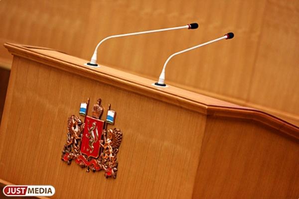 Выборы депутатов ЗакСО в Свердловской области пройдут 18 сентября