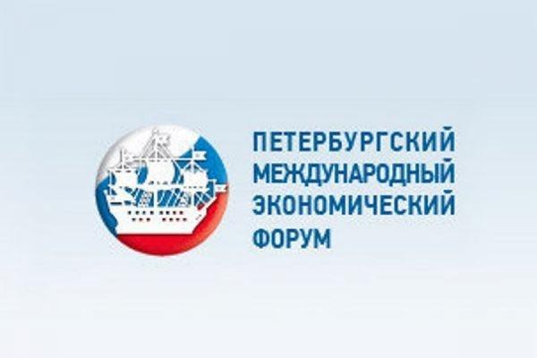 В Петербурге начинает работу юбилейный экономический форум