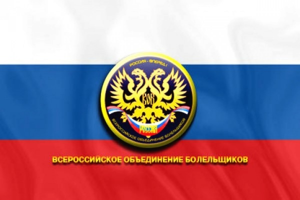 ВОБ собирается опротестовать решение французских властей о депортации российских фанатов