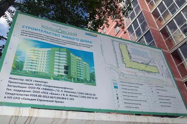 Закончить строительство проблемного жилого дома в Кольцово поручено новому инвестору