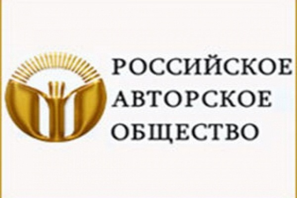 В офис Российского авторского общества пришли сотрудники полиции