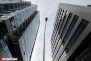 Екатеринбург занимает лидирующие позиции в стране по обеспеченности деловыми площадями