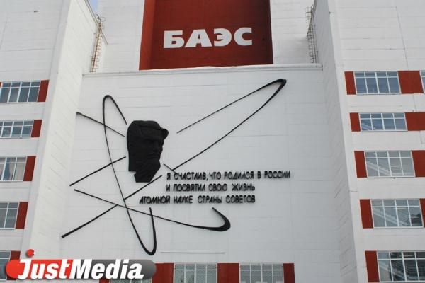 На Белоярской АЭС началась подготовка энергоблока БН-800 к сдаче в промышленную эксплуатацию