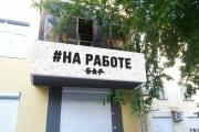 Бургеры и 80 сортов напитков: в центре Екатеринбурга открывается камерный бар #Наработе