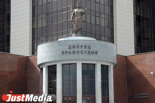Свердловский областной суд оставил в силе приговор белоярскому чиновнику Сергею Вшивкову