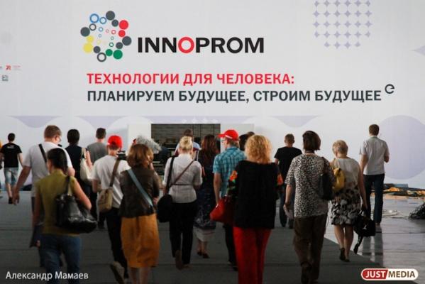 К следующему ИННОПРОМу в Екатеринбурге построят новый конгресс-холл