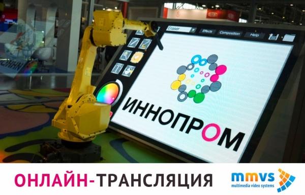 Онлайн-трансляция выставки ИННОПРОМ-2016