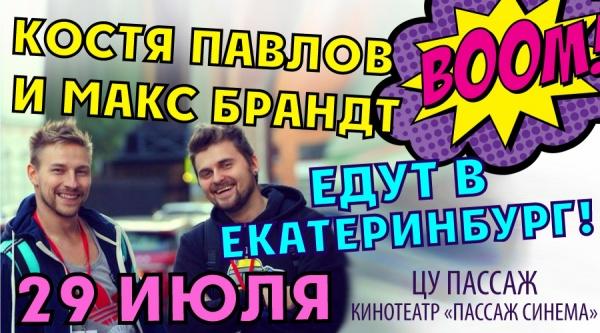 Популярные видеоблогеры создадут в Екатеринбурге 100 «кубометров» тумана