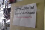«Теперь Мамаев и Кокорин точно не приедут». В одном из копицентров Екатеринбурга перестали обслуживать футболистов сборной России