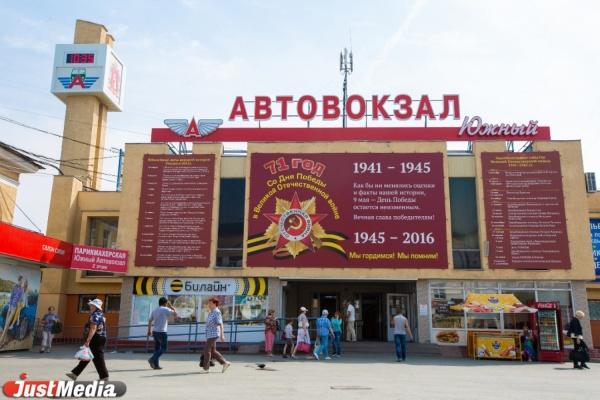 Пассажиропоток падает: за четыре месяца прибыль Южного автовокзала снизилась на 1 миллион рублей