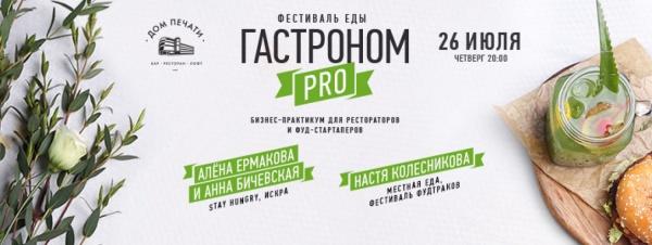 В Екатеринбурге пройдет бизнес-практикум для рестораторов и фуд-стартаперов «Гастроном PRO»