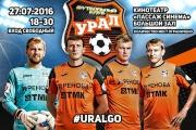 Новый состав футбольного клуба «Урал» презентуют в Пассаже