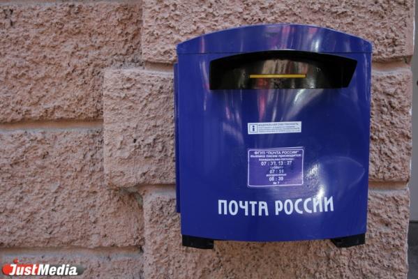 Руководителя почты в Первоуральске наказали за присвоение пенсий