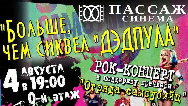 В «Пассаж Синема» на премьере «Отряда Самоубийц» екатеринбуржцев ждет рок-концерт