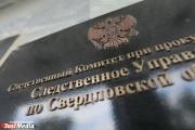 СК изымает у полиции дело о стрельбе в детском лагере в Белоярке