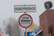 Единороссы открыли в Новоуральске уникальный «безотходный» завод