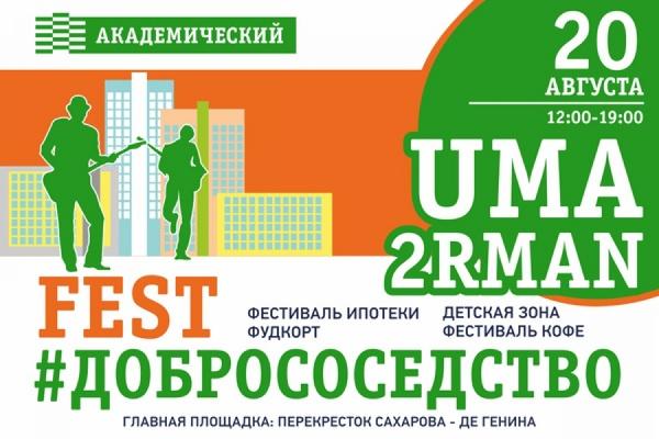Uma2rman: Едем в Екатеринбург, в город добрых соседей