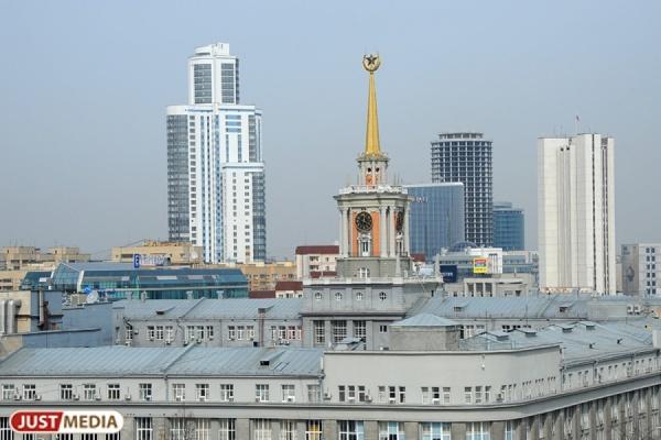 Эксперты актуализируют Стратегический план развития Екатеринбурга