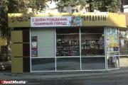 «Для нас день города – знаменательное событие». Магазины и торговые центры Екатеринбурга приготовились к празднику